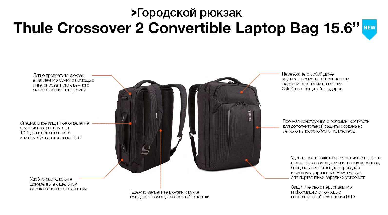 инфо Thule crossover 2 backpack convertible laptop bag 15.6'