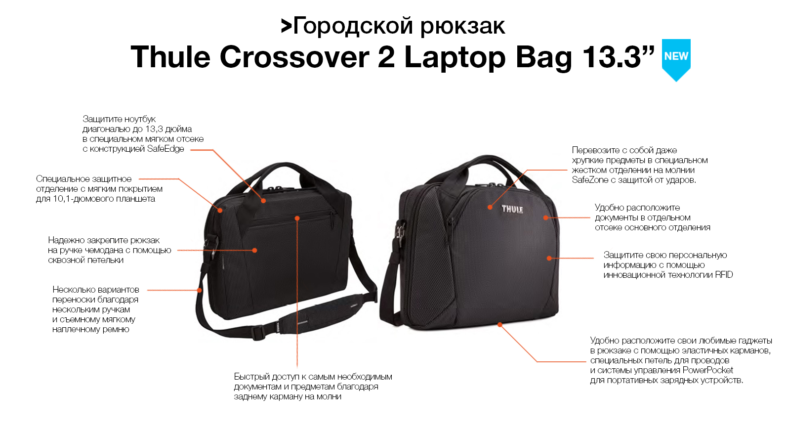 инфо Thule crossover 2 laptop bag 13,3'