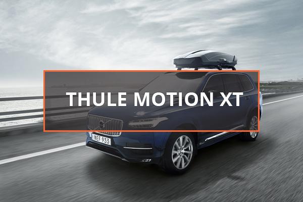 Серия Thule Motion